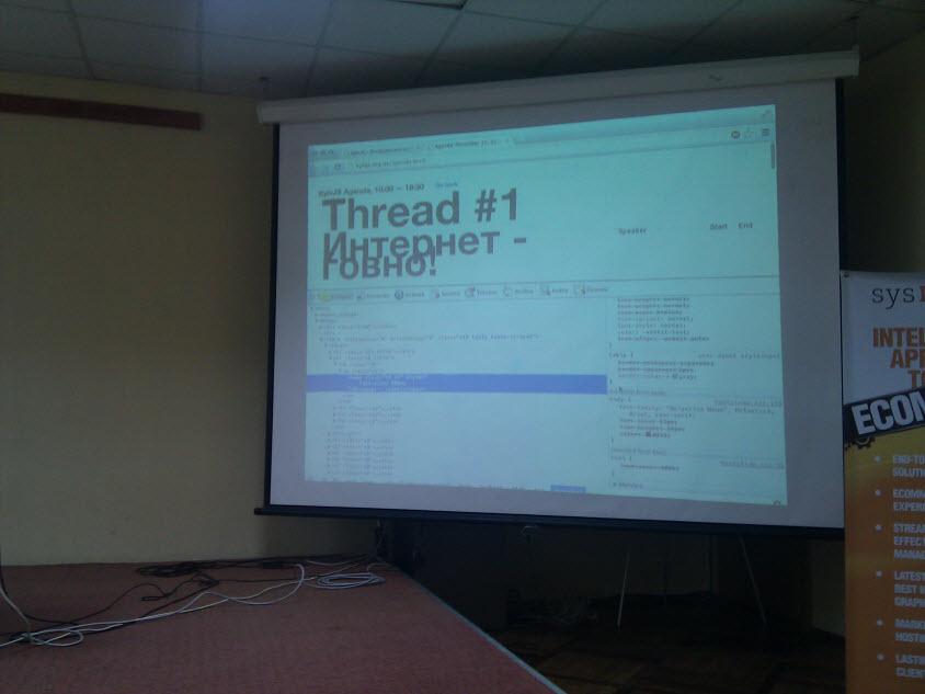 Конференция KyivJS