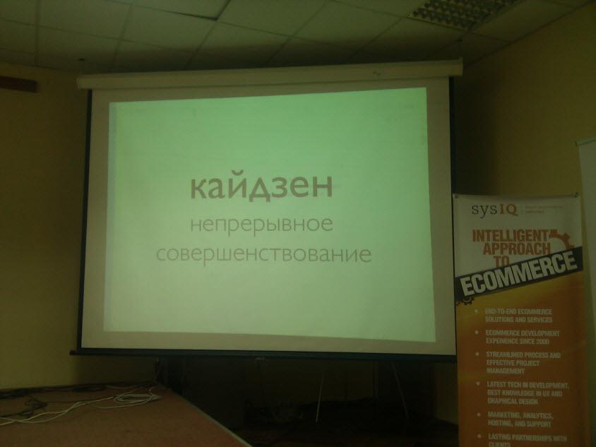 Владимир Агафонкин о кейдзен