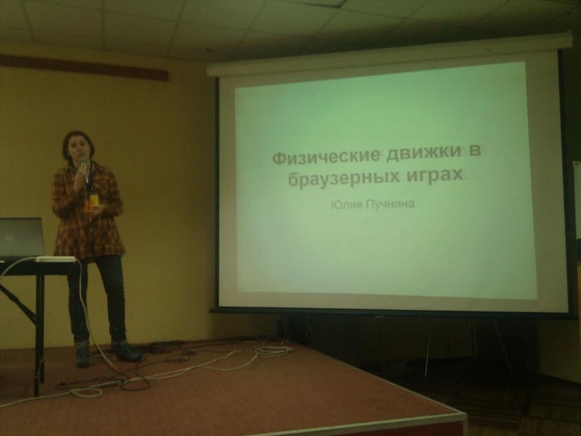 Юлия Пучнина на Kyiv.JS