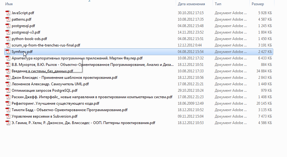 Добавление файла в программу